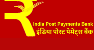 India Post Payments Bank Recruitment 2018 - 1150 Vacancies
